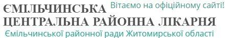 Ємільчинська центральна районна лікарня Ємільчинської районної ради Житомирської області